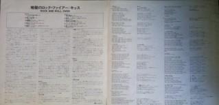 """*O encarte do Disco Japonês """"da época"""", com as letras das musicas."""